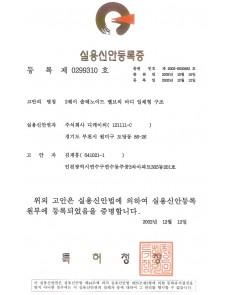 실용신안등록증 제0299310호