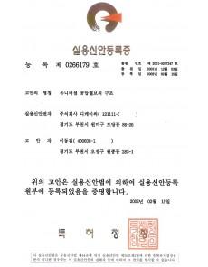 실용신안등록증 제0266179호