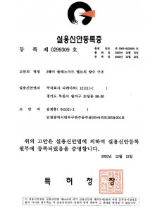 실용신안등록증 제0299309호